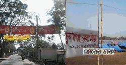 আজ সুনামগঞ্জে জেলা ইজতেমা শুরু