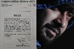 বাংলাদেশ চলচ্চিত্র পরিচালক সমিতির শাকিব খানকে নিয়ে সিনেমা না করার আহবান