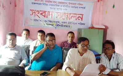 রাজনগর উপজেলা চেয়ারম্যানের বিরুদ্ধে নানা অভিযোগ