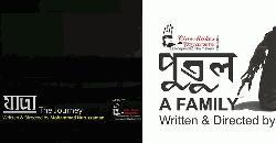 বাংলাদেশের দুই চলচ্চিত্র মিসরের চলচ্চিত্র উৎসবে