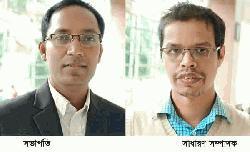 কবি নজরুল বিশ্ববিদ্যালয়ে শিক্ষক সমিতি নির্বাচন : সভাপতি তপন, সম্পাদক শফিকুল