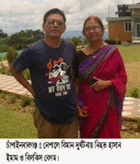 বিমান দুর্ঘটনা : না ফেরার দেশে চাঁপাইনবাবগঞ্জের দুই দম্পতি