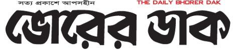bhorer-dak